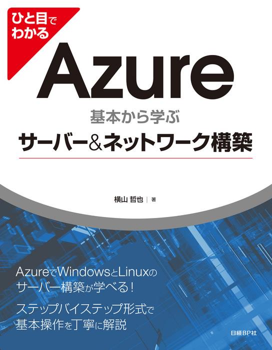 ひと目でわかる Azure 基本から学ぶサーバー&ネットワーク構築拡大写真