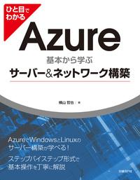 ひと目でわかる Azure 基本から学ぶサーバー&ネットワーク構築-電子書籍