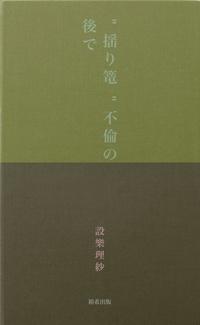 """"""""""" 揺り篭 """""""" 不倫の後で-電子書籍"""
