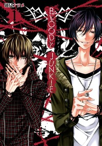 BLOODY JUNKIE 1巻