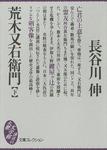 荒木又右衛門(下)-電子書籍