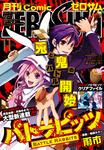 Comic ZERO-SUM (コミック ゼロサム) 2014年11月号[雑誌]-電子書籍