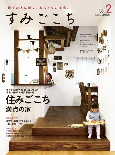 すみごこち vol.2-電子書籍
