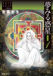 夢みる惑星【愛蔵版】 1-電子書籍