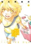 コンプレックス・エイジ(3)-電子書籍