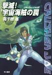 撃滅!宇宙海賊の罠-電子書籍
