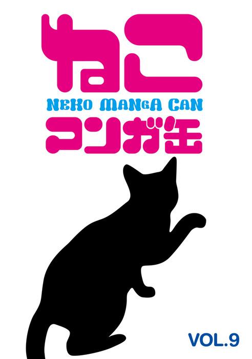 ねこマンガ缶vol.9-電子書籍-拡大画像
