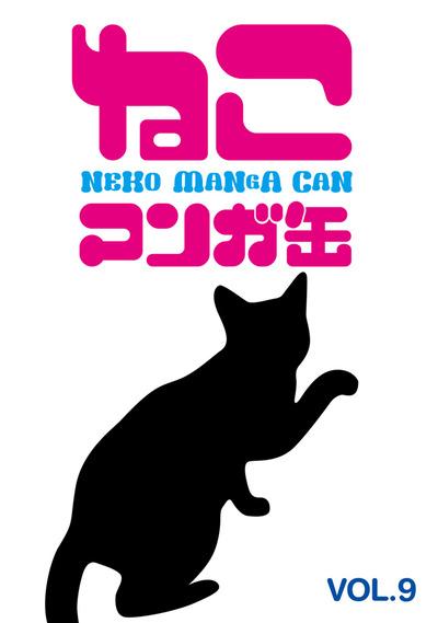 ねこマンガ缶vol.9-電子書籍
