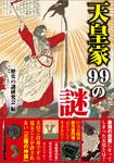 天皇家99の謎-電子書籍