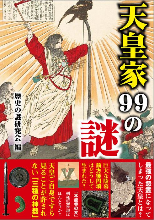 天皇家99の謎-電子書籍-拡大画像