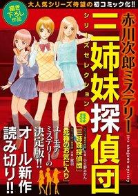 赤川次郎ミステリー 三姉妹探偵団シリーズセレクション