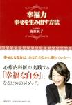 幸福力――幸せを生み出す方法-電子書籍