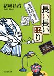 長い長い眠り 郷原部長刑事シリーズ2-電子書籍