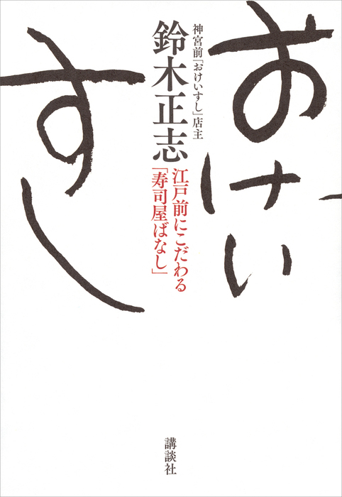 おけいすし 江戸前にこだわる「寿司屋ばなし」-電子書籍-拡大画像