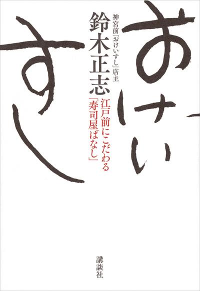 おけいすし 江戸前にこだわる「寿司屋ばなし」-電子書籍