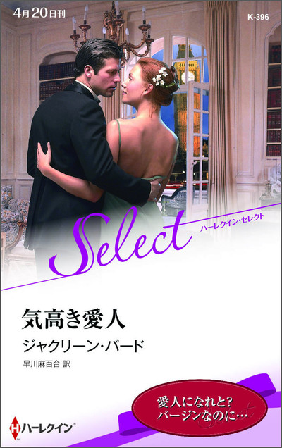 気高き愛人【ハーレクイン・セレクト版】-電子書籍