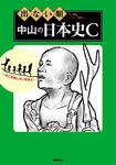 出ない順 中山の日本史C-電子書籍