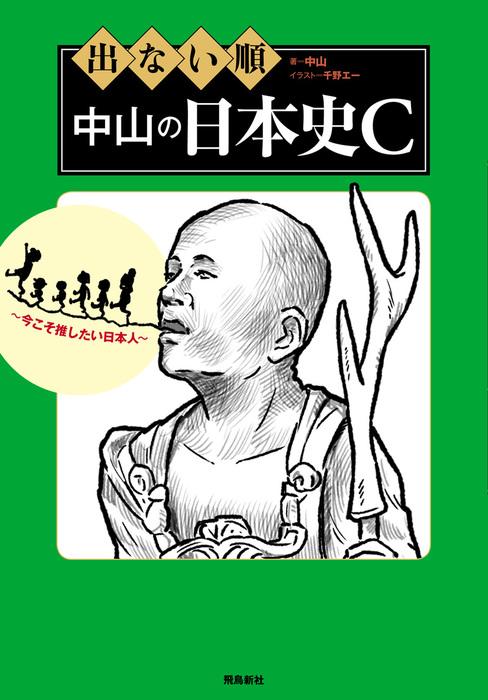 出ない順 中山の日本史C拡大写真