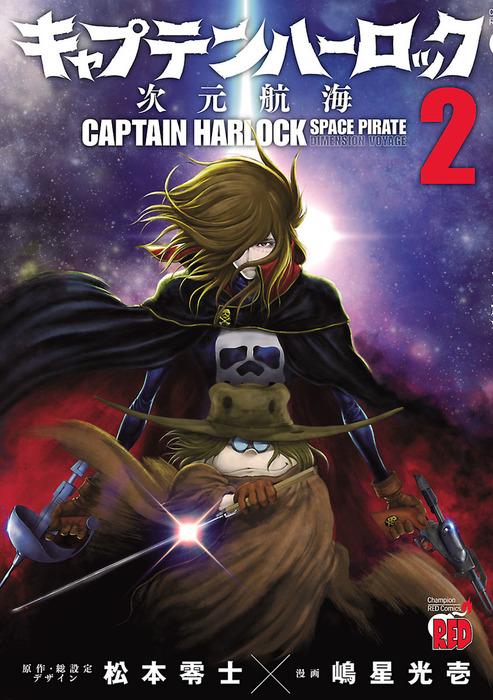 キャプテンハーロック~次元航海~ 2-電子書籍-拡大画像