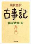 現代語訳 古事記-電子書籍