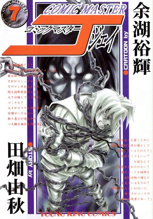 コミックマスターJ / 7拡大写真