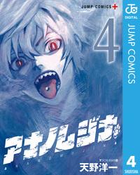 アナノムジナ 4-電子書籍