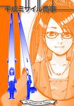 平成ミサイル商事-電子書籍