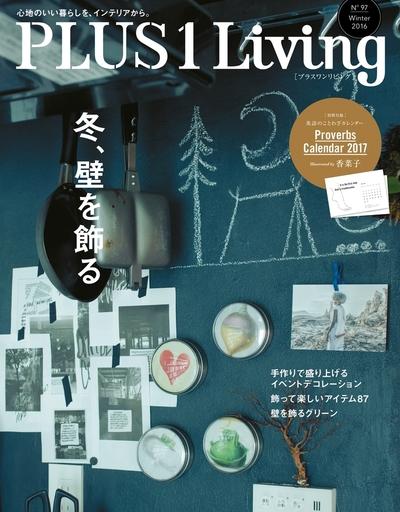 PLUS1 Living No.97 Winter 2016-電子書籍