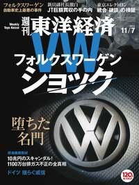 週刊東洋経済 2015年11月7日号