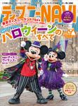 ディズニーNAVI'16 ハロウィーンspecial-電子書籍