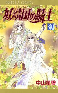 妖精国の騎士(アルフヘイムの騎士) 27