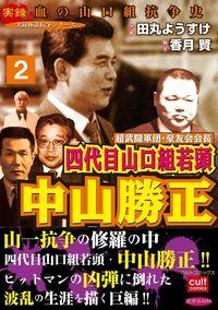 超武闘軍団・豪友会会長 四代目山口組若頭 中山勝正 2巻-電子書籍