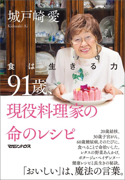 食は生きる力 91歳、現役料理家の命のレシピ拡大写真