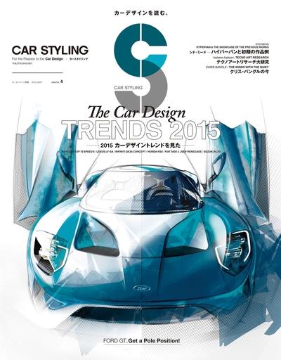 CAR STYLING Vol.4-電子書籍
