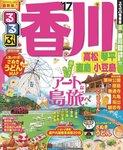 るるぶ香川 高松 琴平 直島 小豆島'17-電子書籍