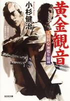人情同心 神鳴り源蔵(光文社文庫)