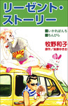リーゼント・ストーリー-電子書籍