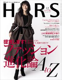 HERS(ハーズ) 2016年 12月号-電子書籍
