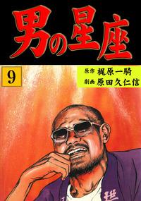男の星座(9)