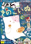 月刊COMICリュウ 2016年10月号-電子書籍