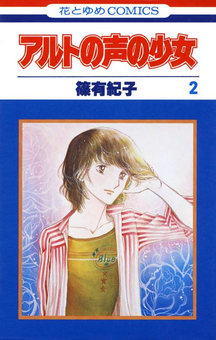 アルトの声の少女 2巻拡大写真