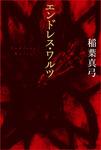 新装版 エンドレス・ワルツ-電子書籍