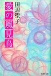 愛の風見鳥-電子書籍