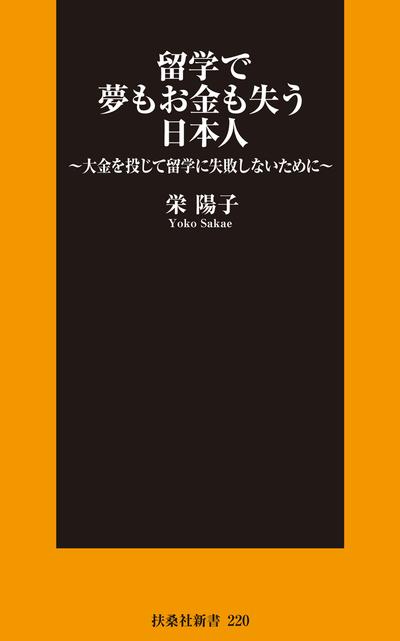 留学で夢もお金も失う日本人-電子書籍