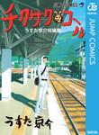 チクサクコール うすた京介短編集-電子書籍