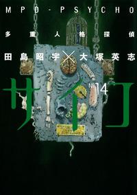 多重人格探偵サイコ(14)