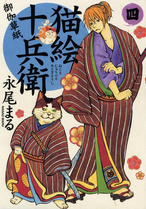 Edo Nekoe Jubei Otogizoshi / 4-電子書籍-拡大画像