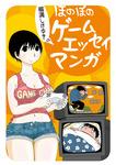 福満しげゆきのほのぼのゲームエッセイマンガ-電子書籍