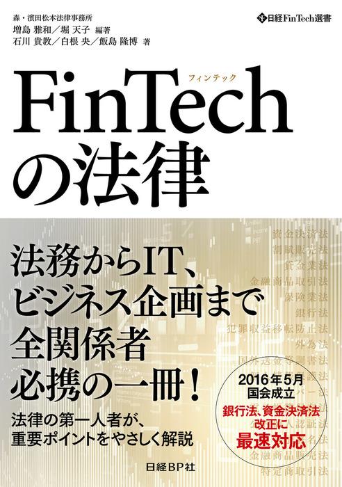 FinTechの法律拡大写真