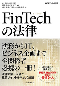 FinTechの法律-電子書籍